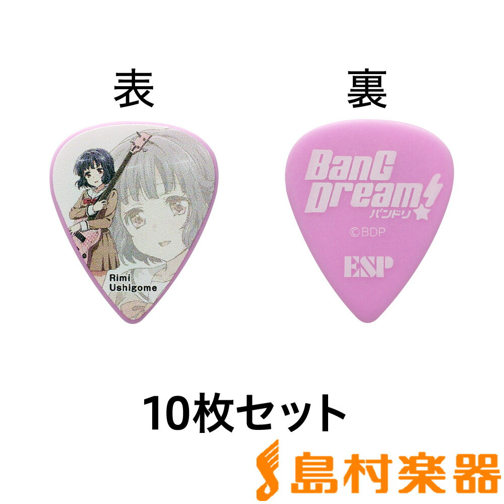 ESP Poppin'Partyキャラクターピック BDP Rimi(AW) 牛込りみモデル 10枚セット バンドリ!