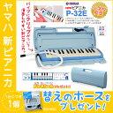 【あす楽対象】YAMAHA ピアニカ P-32E ブルー (ホース、シール付き) 鍵盤ハーモニカ 【ヤマハ P32E】【数量限定】