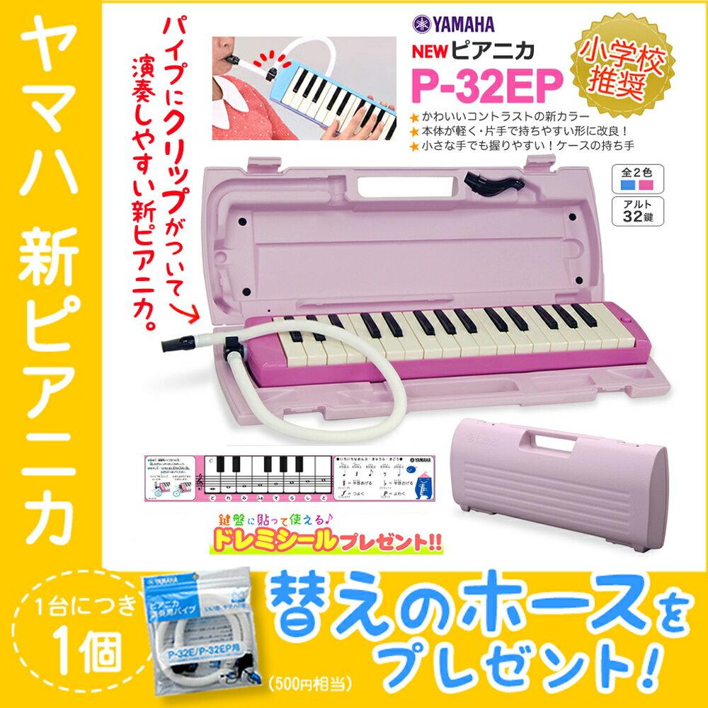 YAMAHA ピアニカ P-32EP ピンク (ホース、シール付き) 鍵盤ハーモニカ 【ヤマハ P32E】【数量限定】