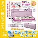 【あす楽対象】YAMAHA ピアニカ P-32EP ピンク (ホース、シール付き) 鍵盤ハーモニカ 【ヤマハ P32E】【数量限定】