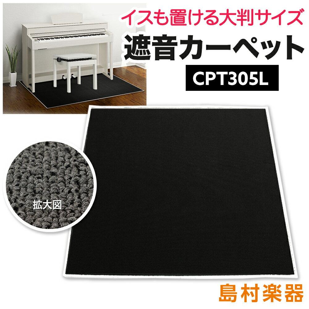 EMUL CPT305L 電子ピアノ用 防音 マット ミルキーブラックカラー 【エミュール 遮音 防振 カーペット】