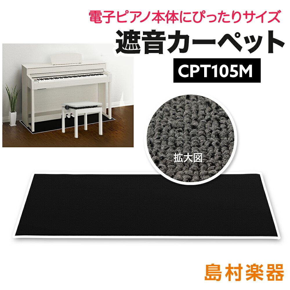 EMUL CPT105M 電子ピアノ用 防音 マット ミルキーブラックカラー 【エミュール 遮音 防振 カーペット】
