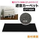 EMUL CPT105M 電子ピアノ用 遮音カーペット ミルキーブラックカラー 【エミュール 遮音マット】