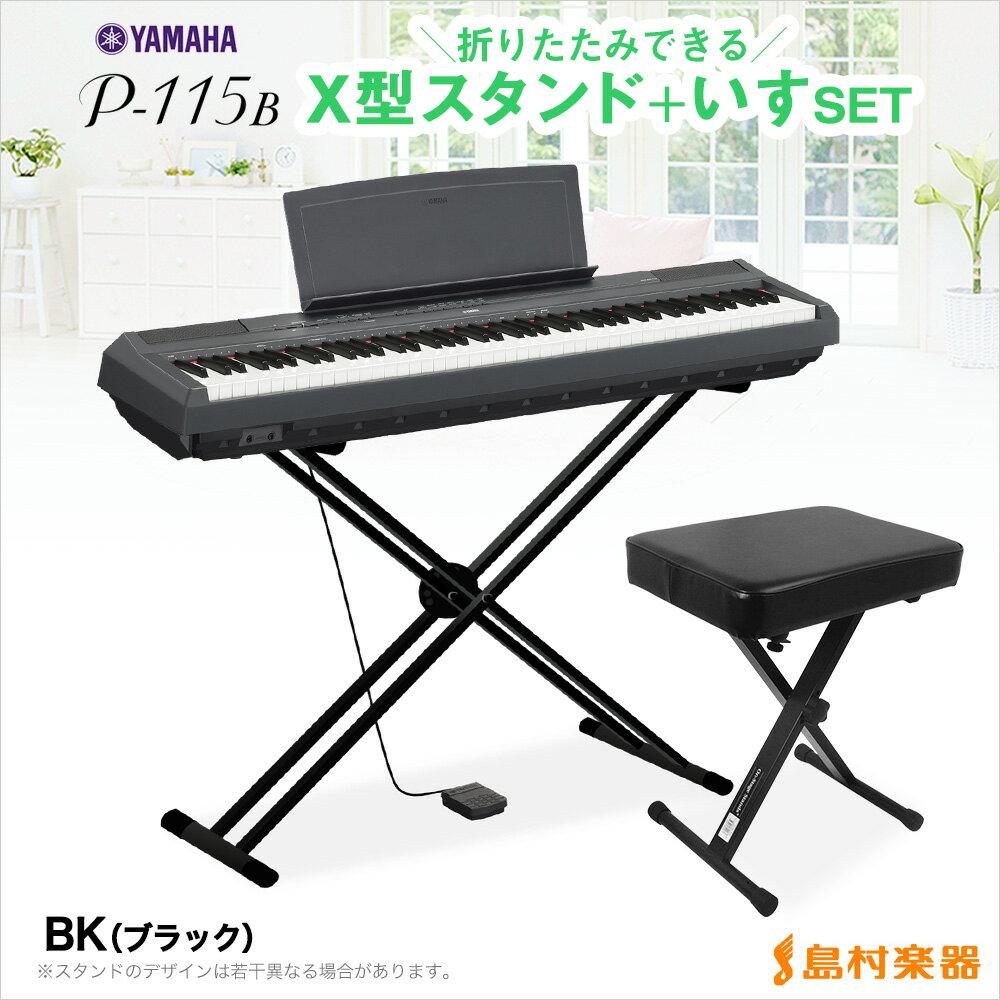 YAMAHA P-115B X型スタンド・X型イスセット 電子ピアノ 88鍵盤 【ヤマハ P115】【オンライン限定】【別売り延長保証対応プラン:E】