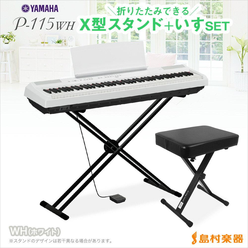 YAMAHA P-115WH X型スタンド・X型イスセット 電子ピアノ 88鍵盤 【ヤマハ P115】【オンライン限定】【別売り延長保証対応プラン:E】