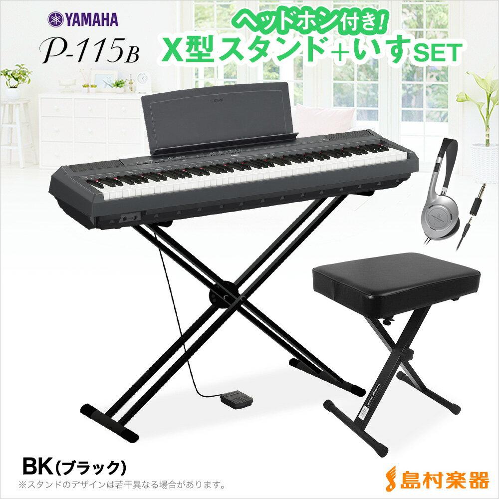 YAMAHA P-115B X型スタンド・X型イス・ヘッドホンセット 電子ピアノ 88鍵盤 【ヤマハ P115】【オンライン限定】【別売り延長保証対応プラン:E】