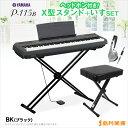 【在庫あり】YAMAHA P-115B X型スタンド・X型イス・ヘッドホンセット 電子ピアノ 88鍵盤 【ヤマハ P115】【オンライン限定】