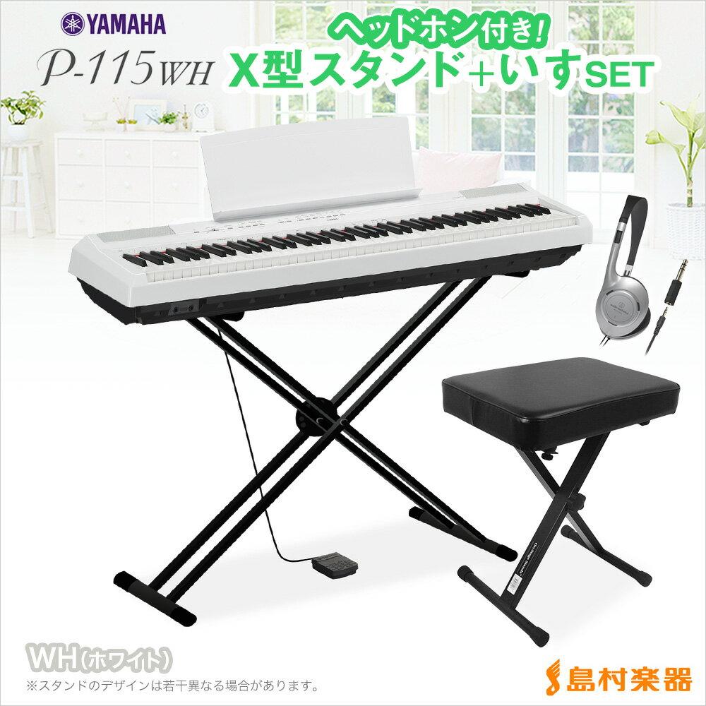 YAMAHA P-115WH X型スタンド・X型イス・ヘッドホンセット 電子ピアノ 88鍵盤 【ヤマハ P115】【オンライン限定】【別売り延長保証対応プラン:E】