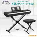 YAMAHA P-45B X型スタンド・X型イスセット 電子ピアノ 88鍵盤 【ヤマハ P45】【オンライン限定】【別売り延長保証対応…