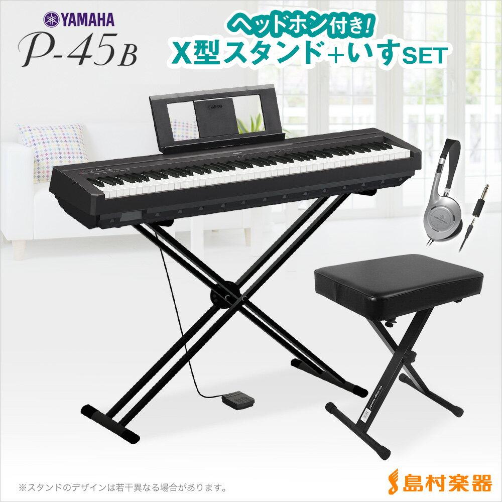 YAMAHA P-45B X型スタンド・X型イス・ヘッドホンセット 電子ピアノ 88鍵盤 【ヤマハ P45】【オンライン限定】【別売り延長保証対応プラン:E】