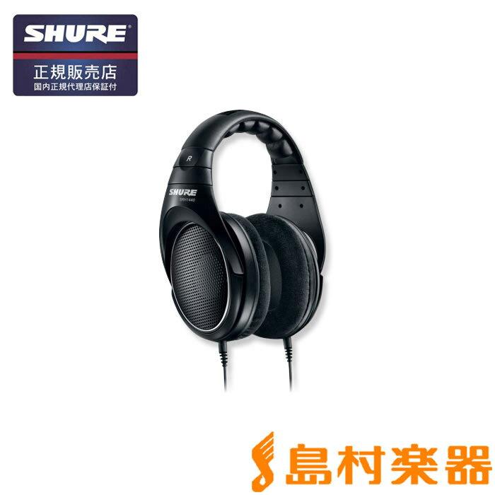 SHURE SRH1440 オープンバック・ヘッドホン 【シュア】【国内正規品】