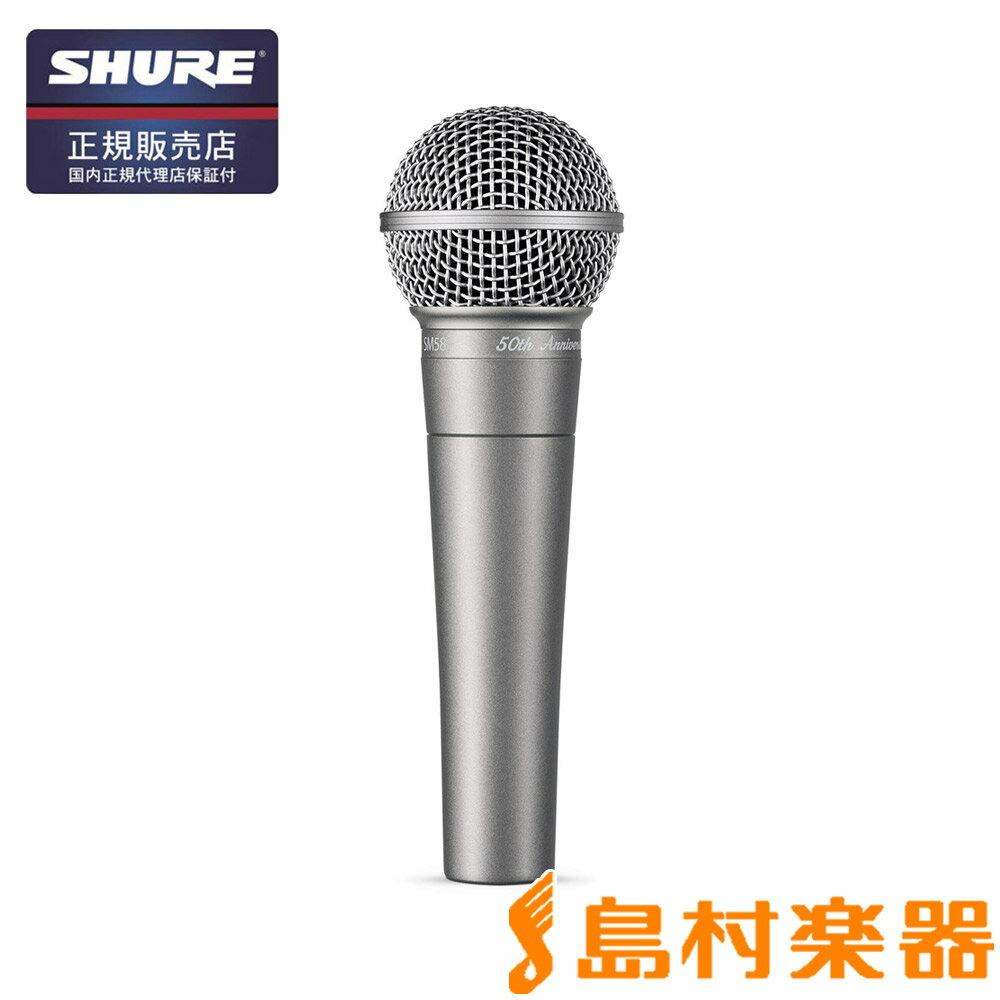 SHURE SM58 50th Anniversary Edition ダイナミックマイク 50周年記念モデル 【シュア SM58-50A】【国内正規品】