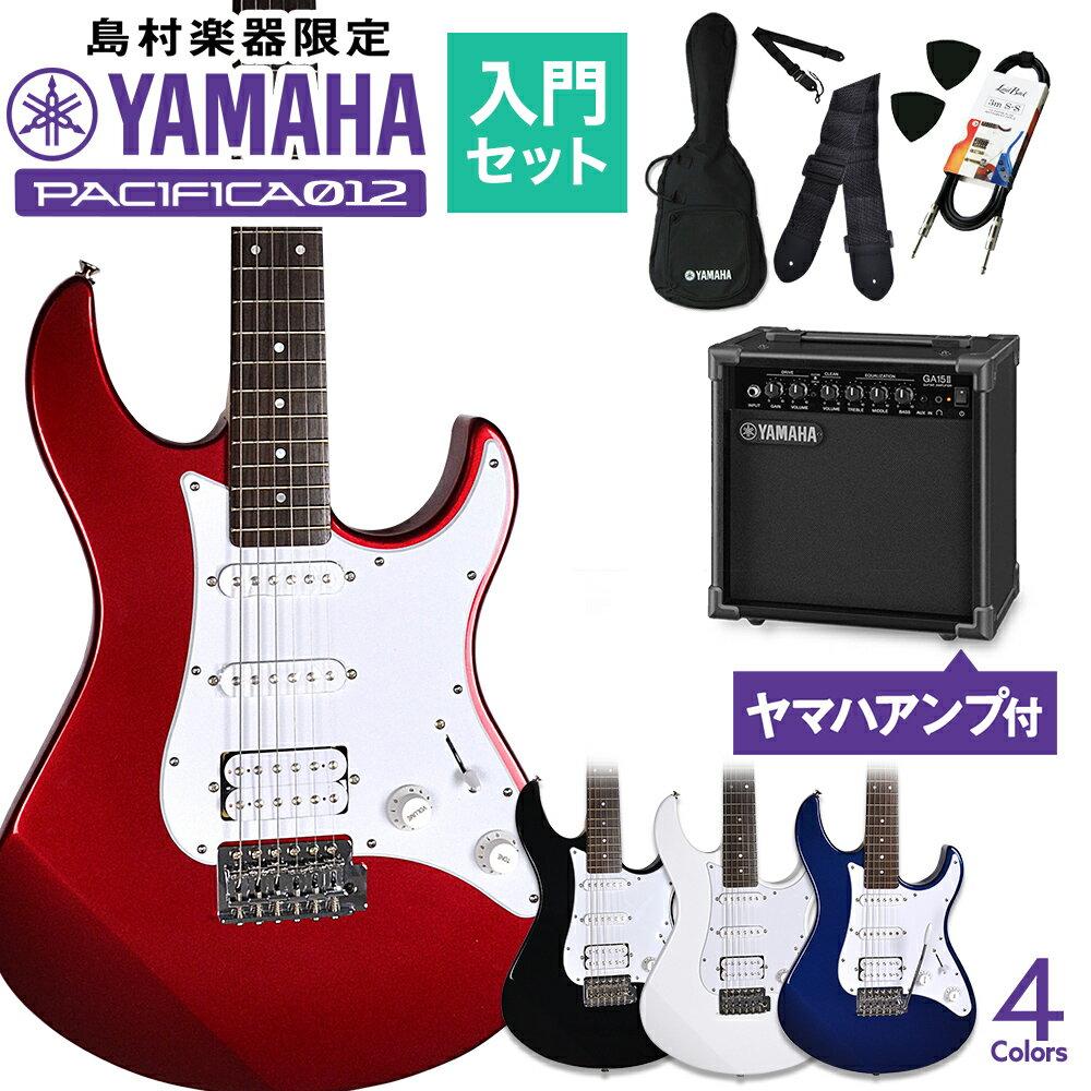 YAMAHA PACIFICA012 ヤマハアンプセット エレキギター 初心者 セット パシフィカ 【ヤマハ】【オンラインストア限定】