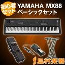 YAMAHA MX88 シンセサイザー 88鍵盤 ベーシックセット (スタンド + ケース + ダンパーペダル) 初心者セット 【ヤマハ】