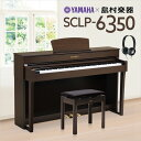 YAMAHA SCLP-6350 電子ピアノ 88鍵盤 【ヤマハ SCLP6350】【島村楽器限定】【配送設置無料・代引き払い不可】