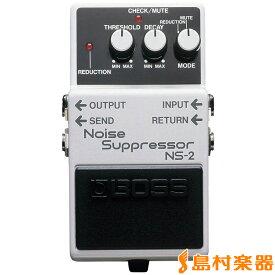 【2/29迄 アダプタープレゼント!】 BOSS NS-2 ノイズサプレッサー NoiseSuppressor 【ボス NS2】