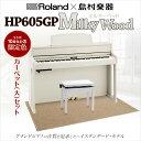 Roland HP605GP-MW ミルキーウッド カーペット(大)セット 電子ピアノ 88鍵盤 【ローランド HP605GP】【島村楽器限定】【配送設置無料・...