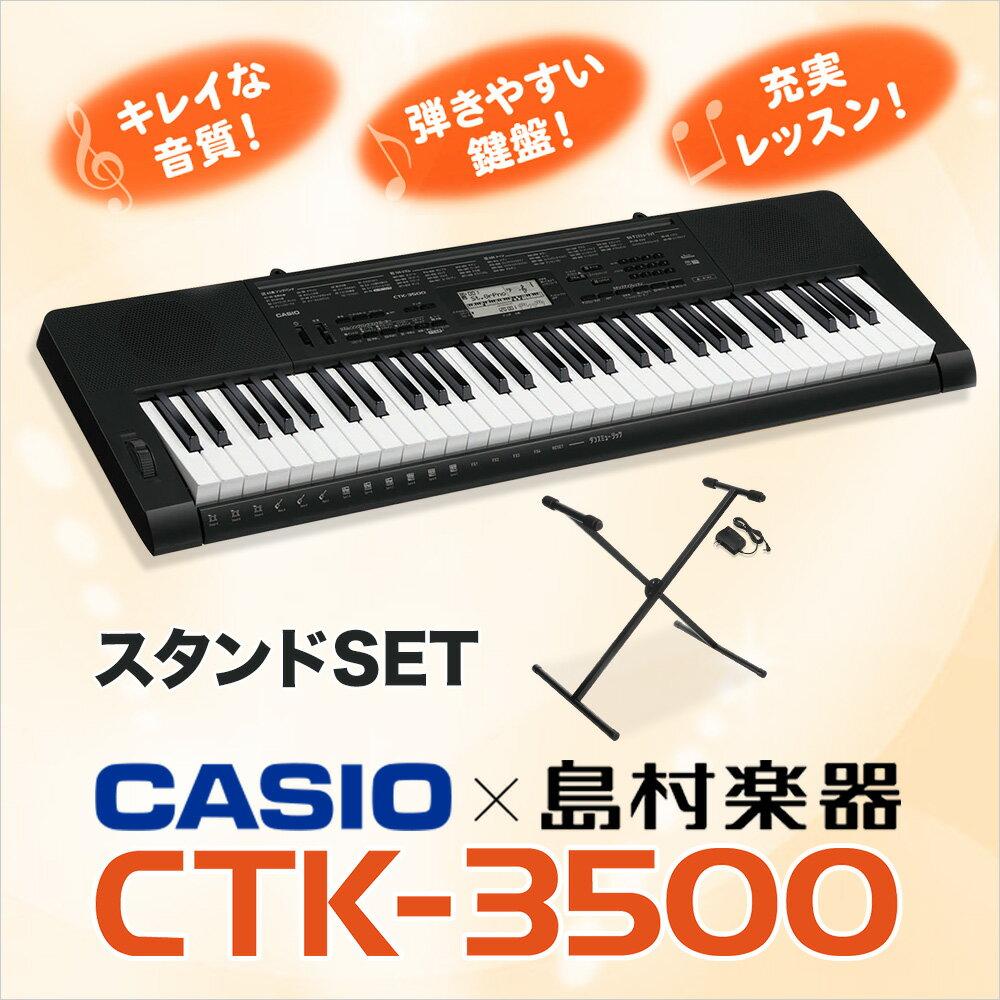 CASIO CTK-3500 スタンドセット キーボード 【61鍵】 【カシオ CTK3500】【島村楽器限定】