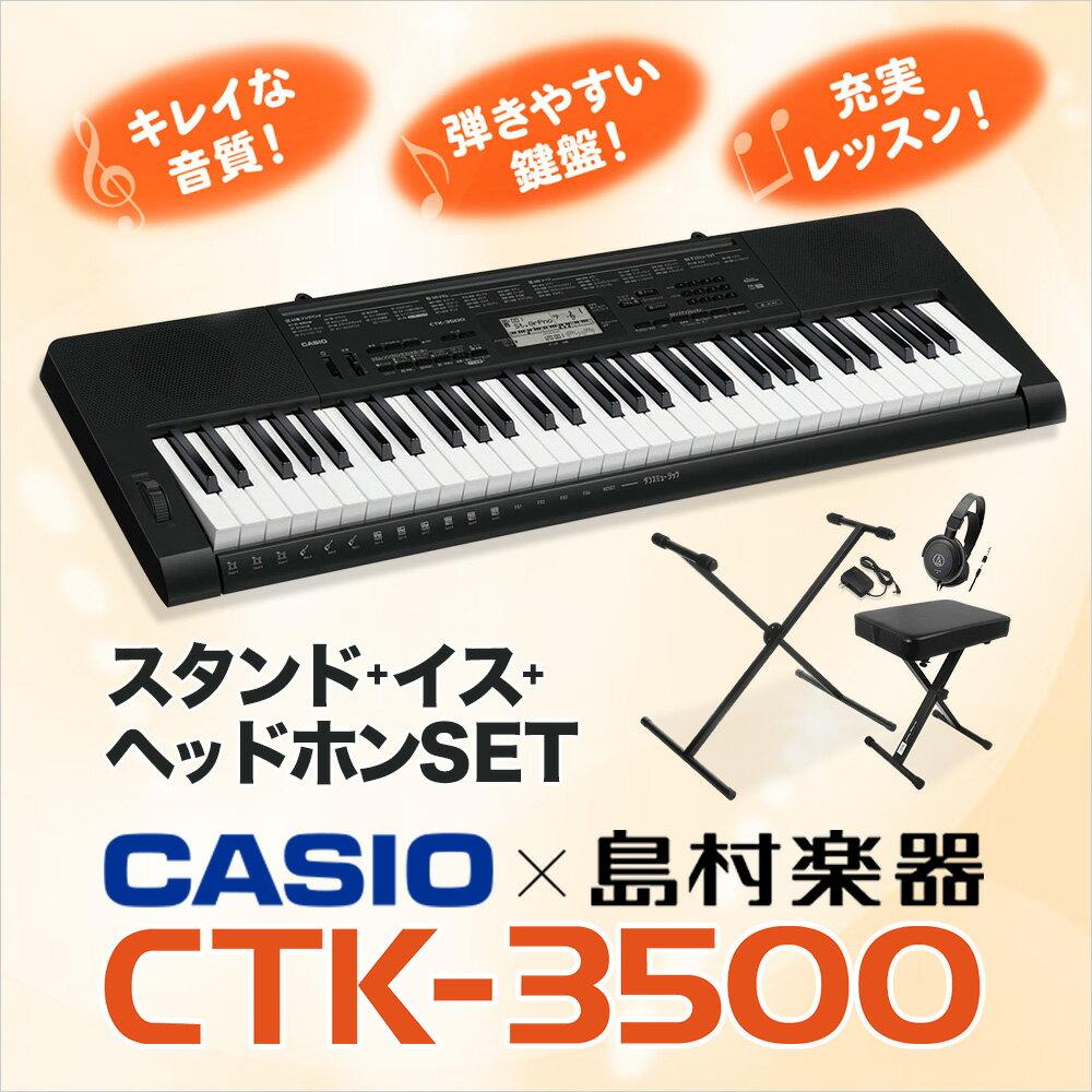 CASIO CTK-3500 スタンド・イス・ヘッドホンセット キーボード 【61鍵】 【カシオ CTK3500】【島村楽器限定】