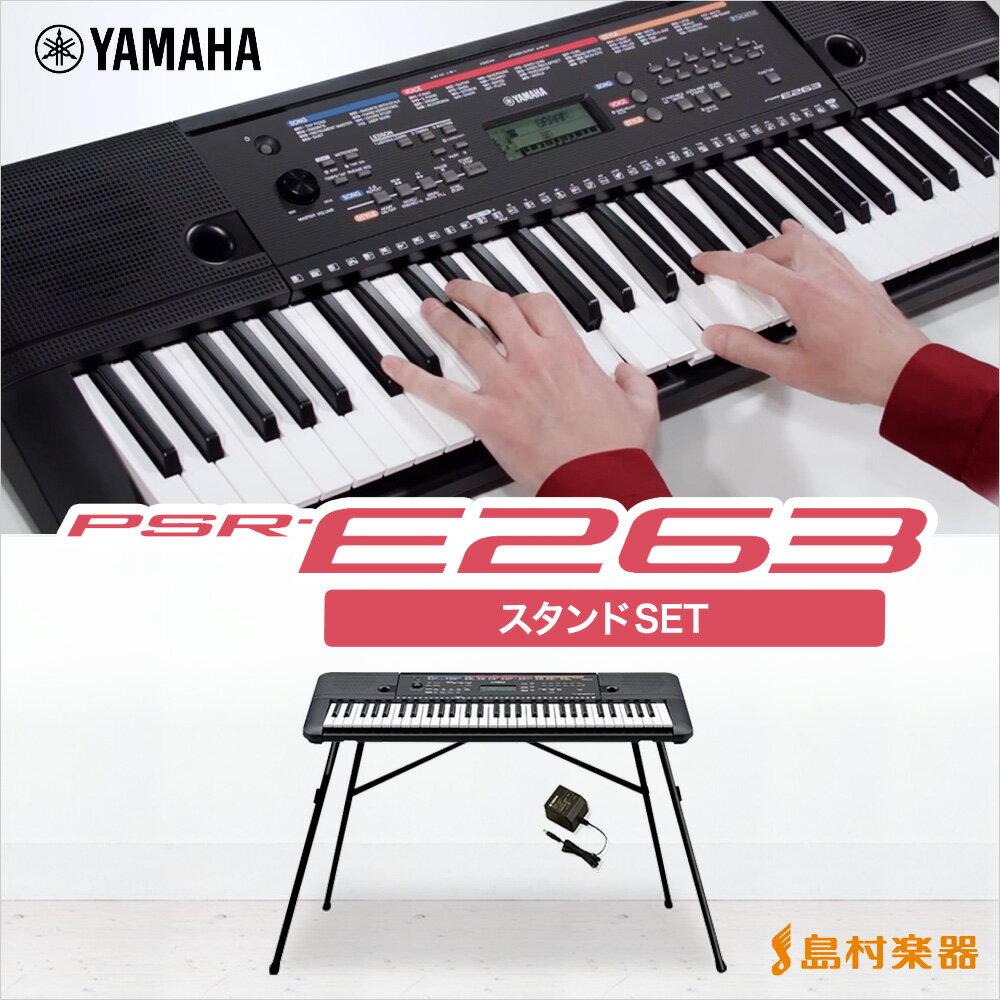 YAMAHA PSR-E263 スタンドセット キーボード ポータトーン 【61鍵】 【ヤマハ PSRE263 PORTATONE】【オンライン限定】