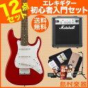 Squier by Fender Mini Strat V2 Torino Red マーシャルアンプセット エレキギター 初心者 セット ミニギター 【スクワイ...