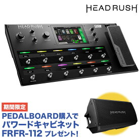 HEADRUSH PEDALBOARD HR-EFX-001 マルチエフェクター 【ヘッドラッシュ HREFX001】