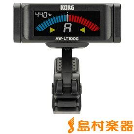 KORG AW-LT100G クリップチューナー/ギター用 【コルグ】