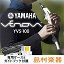 YAMAHA Venova (ヴェノーヴァ) YVS-100 カジュアル管楽器 【専用ケース付き】 【ヤマハ YVS100】【予約受付中:2017年…