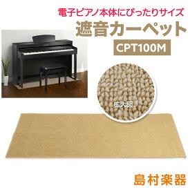 EMUL CPT100M 電子ピアノ用 防音 マット ベージュカラー 【エミュール 遮音 防振 カーペット】