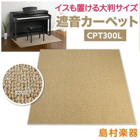EMUL CPT300L 電子ピアノ用 防音 マット ベージュカラー 【エミュール 遮音 防振 カーペット】