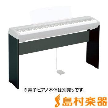 YAMAHAL-85(ブラック)電子ピアノスタンド【P-115/P-105/P-45専用】【ヤマハL85】