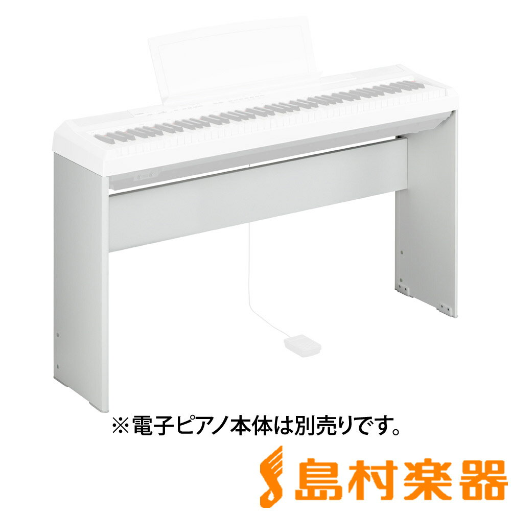 YAMAHA L-85WH (ホワイト) 電子ピアノスタンド 【P-115/P-105/P-95/P-45専用】 【ヤマハ L85】