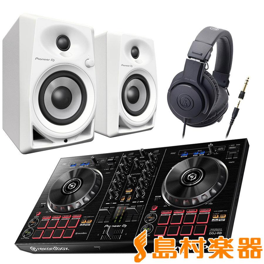 Pioneer DDJ-RB + DM-40-W(スピーカー) + ATH-M20x(ヘッドホン) DJ初心者セット DJセット 【パイオニア】