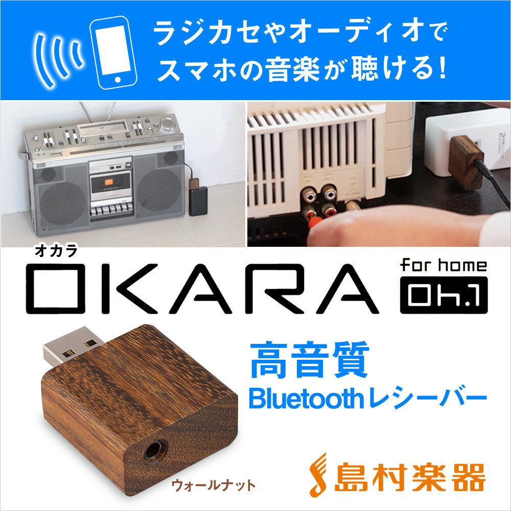 【エントリーでポイント5倍!! 11/22(水)9:59まで】 OKARA Oh.1 (ウォールナット) 高音質 Bluetoothレシーバー [ オーディオ/ ラジカセ / ミニコンポ ] スマホ対応 【オカラ】