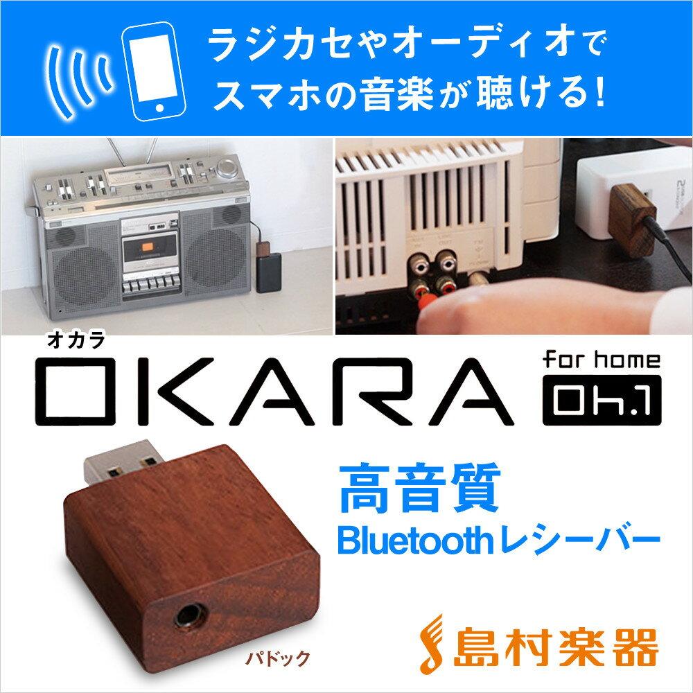 【エントリーでポイント5倍!! 11/22(水)9:59まで】 OKARA Oh.1 (パドック) 高音質 Bluetoothレシーバー [ オーディオ/ ラジカセ / ミニコンポ ] スマホ対応 【オカラ】
