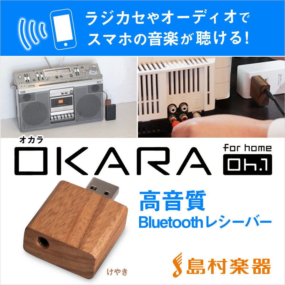 【エントリーでポイント5倍!! 11/22(水)9:59まで】 OKARA Oh.1 (けやき) 高音質 Bluetoothレシーバー [ オーディオ/ ラジカセ / ミニコンポ ] スマホ対応 【オカラ】