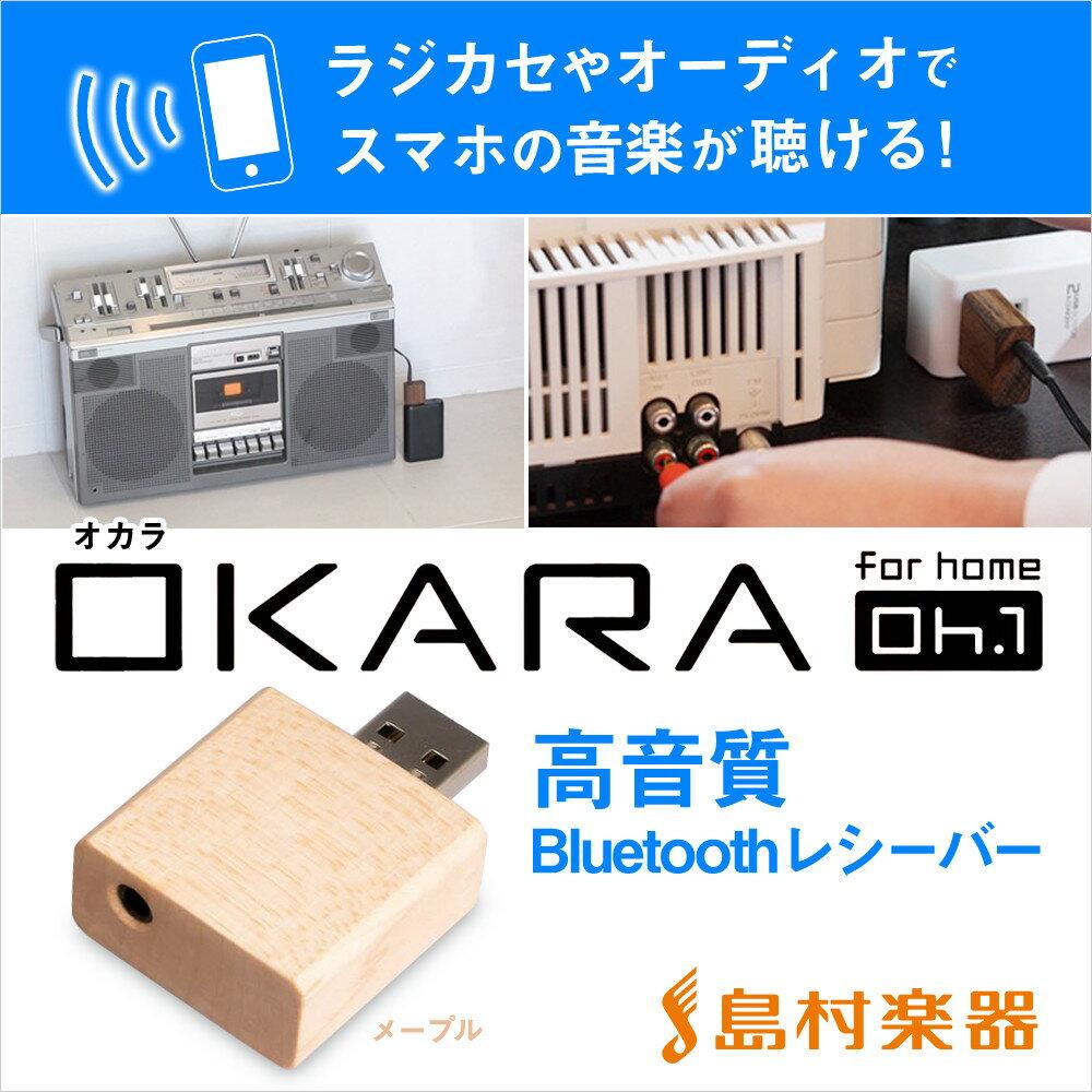 【エントリーでポイント5倍!! 11/22(水)9:59まで】 OKARA Oh.1 (メイプル) 高音質 Bluetoothレシーバー [ オーディオ/ ラジカセ / ミニコンポ ] スマホ対応 【オカラ】