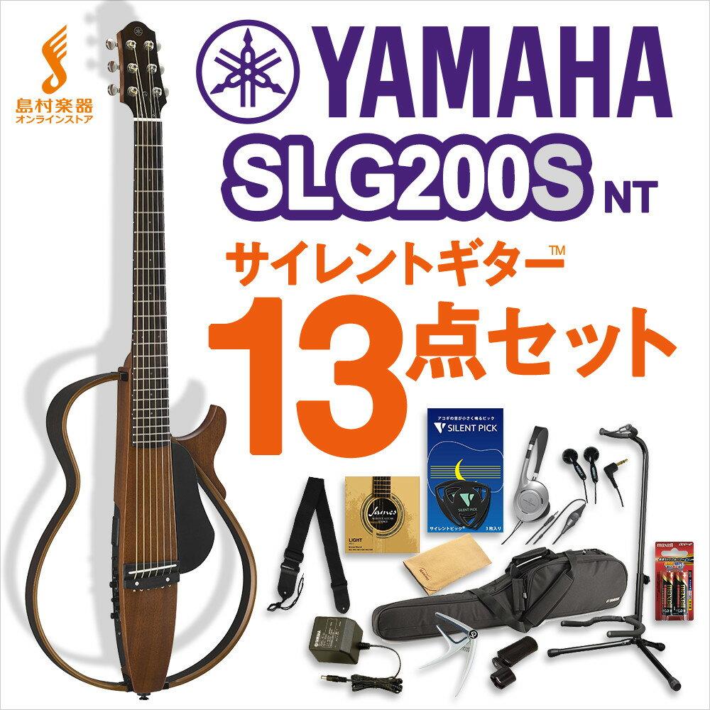 YAMAHA SLG200S NT サイレントギター13点セット アコースティックギター 【ヤマハ】【初心者セット】【オンラインストア限定】