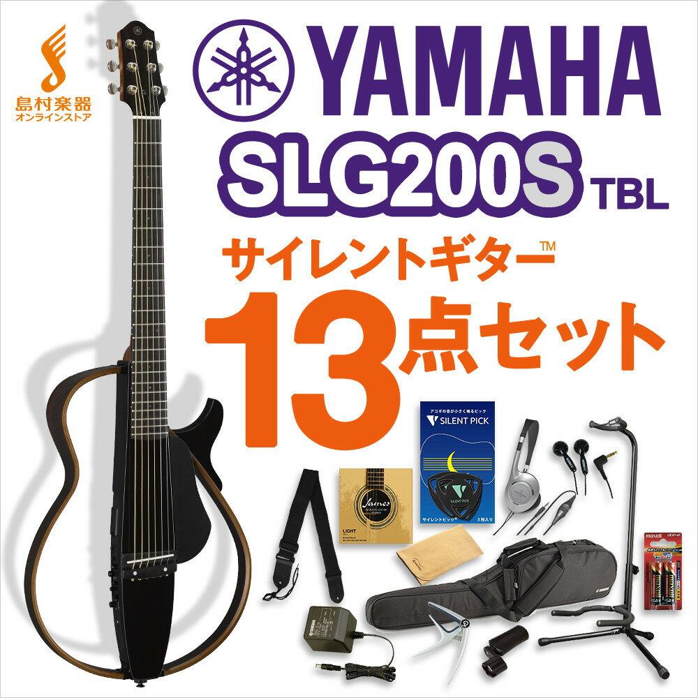 【ポイント5倍!7/20 0:00〜23:59】YAMAHA SLG200S TBL サイレントギター13点セット アコースティックギター 【ヤマハ】【初心者セット】【オンラインストア限定】