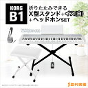 KORG B1WH X型スタンド・イス・ヘッドホン ホワイトセット 電子ピアノ 88鍵盤 【コルグ】 【オンライン限定】 【別売り延長保証対応プラン:E】