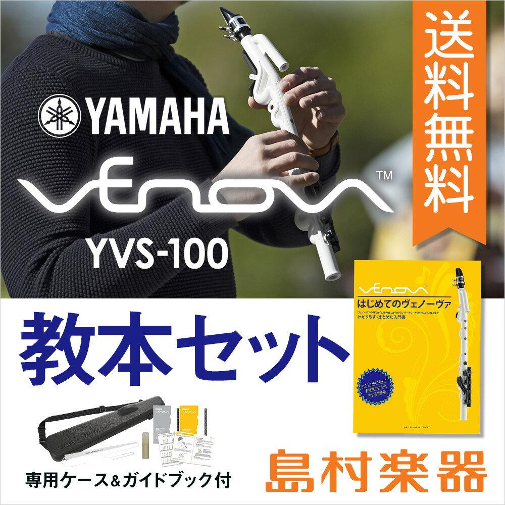 【在庫あり】YAMAHA Venova (ヴェノーヴァ) 教本セット カジュアル管楽器 【専用ケース付き】 【ヤマハ YVS-100 YVS100】