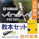 YAMAHA Venova (ヴェノーヴァ) 教本セット 【ヤマハ カジュアル管楽器 YVS-100 YVS100】 【2018年1月下旬以降のお届け予定です】