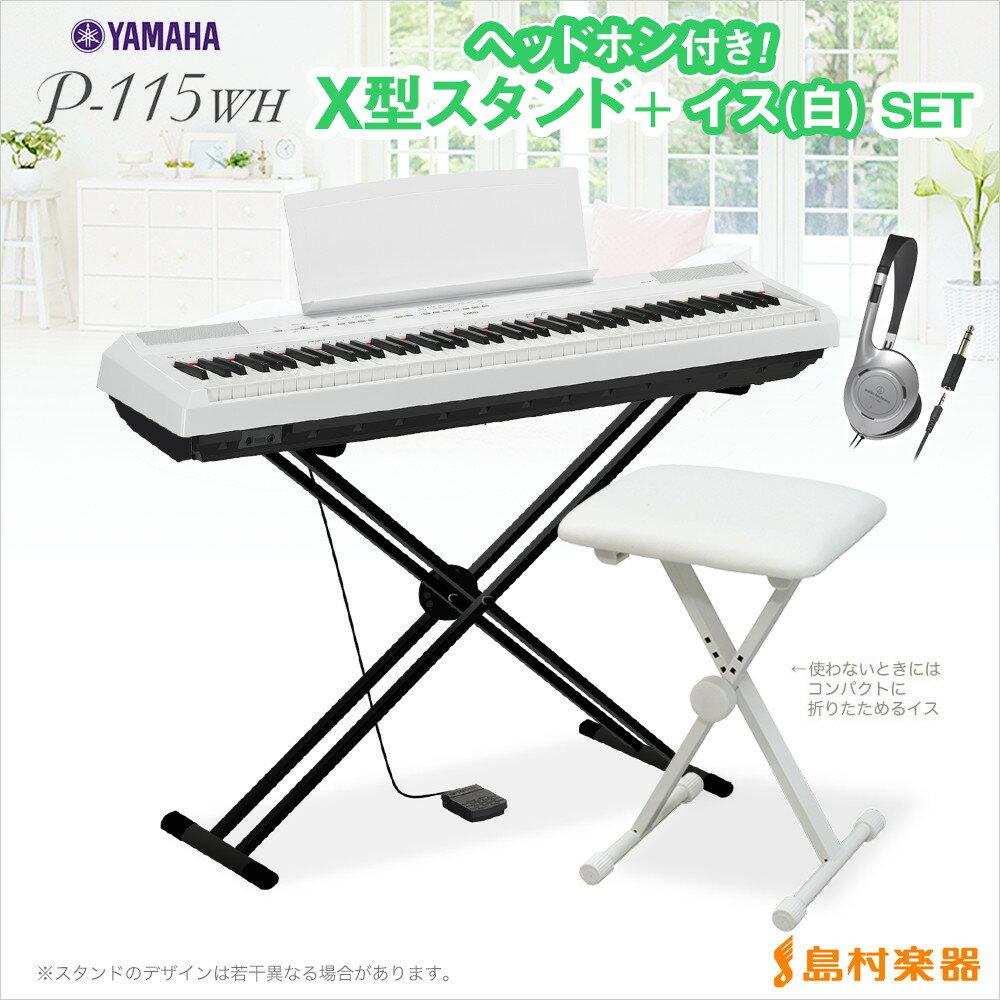 YAMAHA P-115WH X型スタンド・X型イス・ヘッドホンホワイトセット 電子ピアノ 88鍵盤 【ヤマハ P115】【オンライン限定】【別売り延長保証対応プラン:E】
