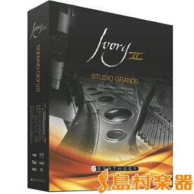 [特価 2020/10/30迄] SYNTHOGY Ivory II Studio Grands ピアノ音源 【シンソジー】
