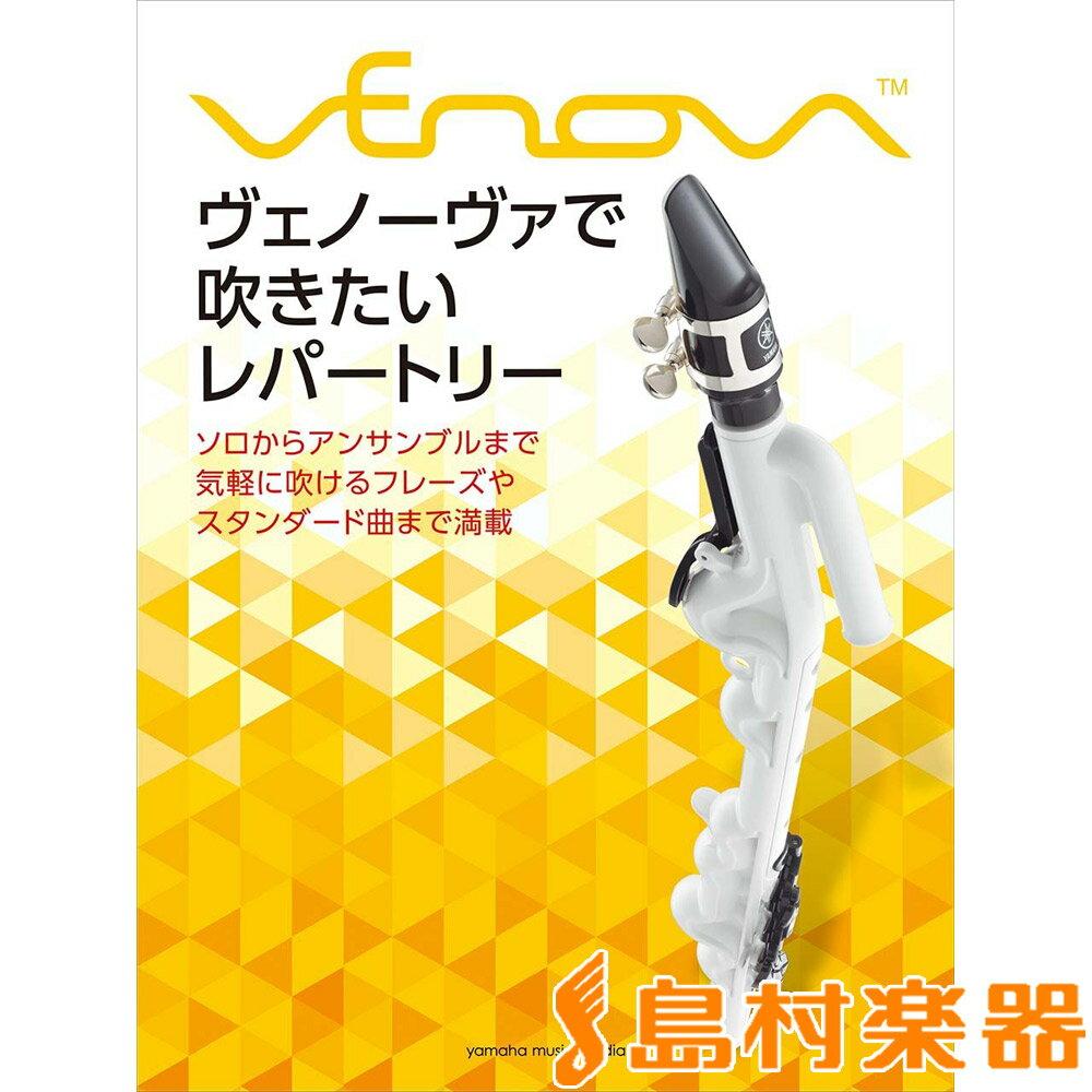 ヴェノーヴァで吹きたいレパートリー 楽譜 スコア 曲集