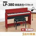 KORG LP-380 RD 高低自在椅子セット 電子ピアノ 88鍵盤 【コルグ LP380 デジタルピアノ】【オンライン限定】【別売り延長保証対応プラン:E】