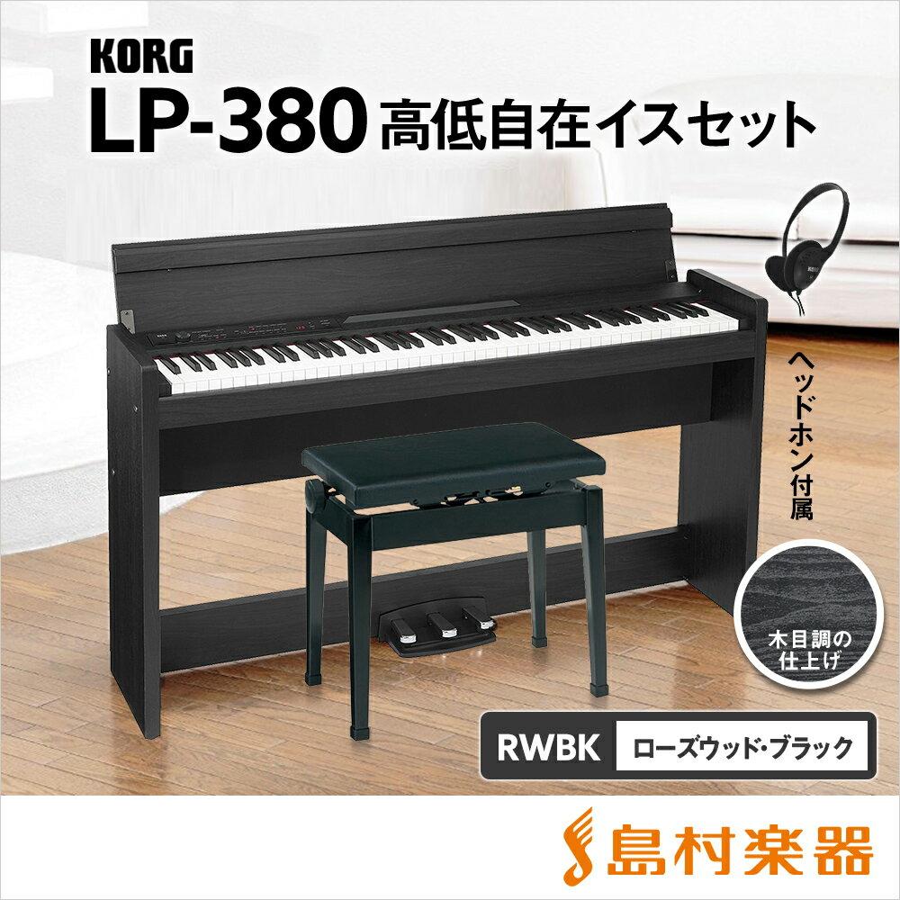 KORG LP-380 RWBK 高低自在椅子セット 電子ピアノ 88鍵盤 【コルグ LP380 デジタルピアノ】【オンライン限定】【別売り延長保証対応プラン:E】