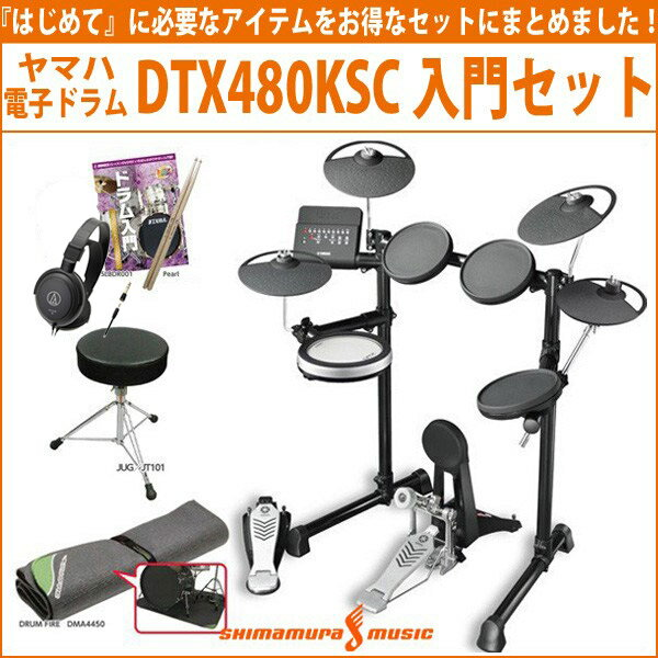 YAMAHA DTX480KSC 入門セット 電子ドラム 【DTX400シリーズ】 【ヤマハ】【島村楽器限定モデル】