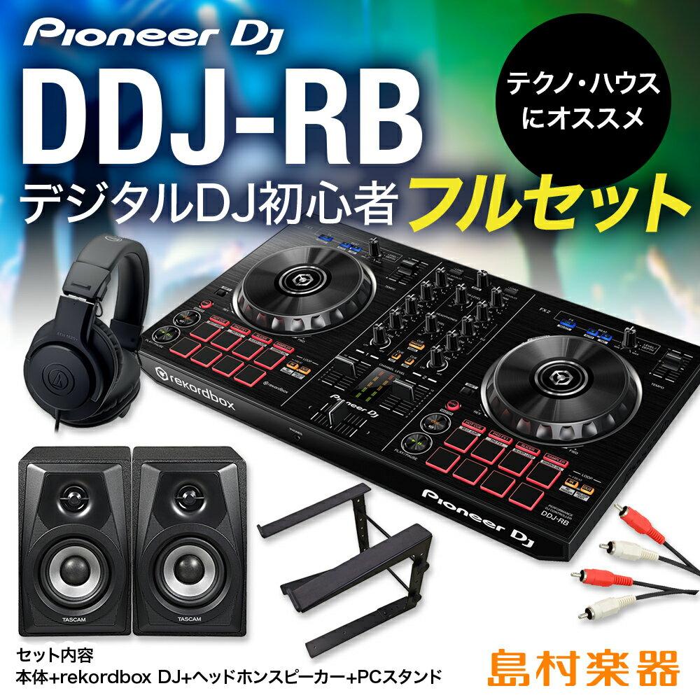 Pioneer DDJ-RB デジタルDJ初心者 フルセット [本体+rekordbox DJ+ヘッドホン+スピーカー+PCスタンド]【テクノ・ハウスにオススメ】 【パイオニア】