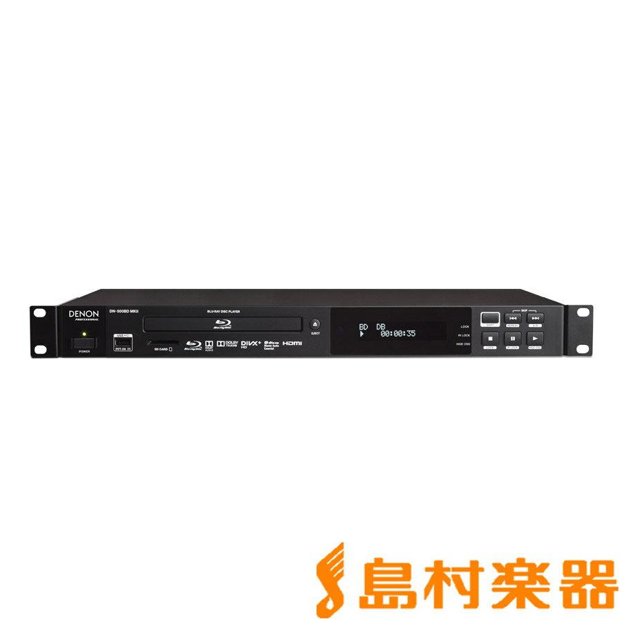 DENON DN-500BD MKII 業務用 メディアプレーヤー [ Blue-ray / DVD / CD / SD / USB ] 1Uラックマウントサイズ 【デノン DN500BDMK2】